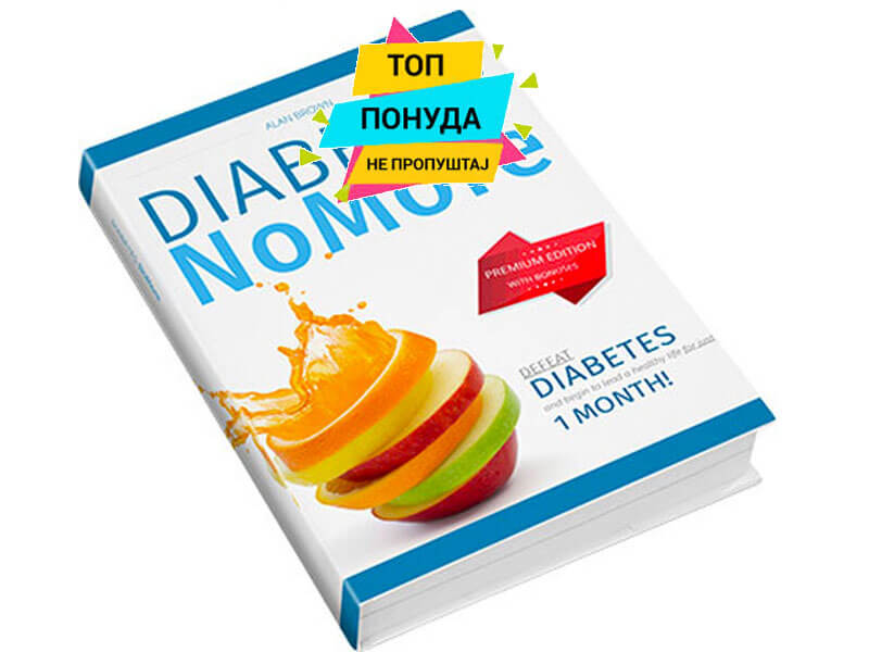 Книга Diabetes No More од 159 страни - посебен водич за контролирање на дијабетесот + бесплатна достава / Шифра на производот: 0309-911