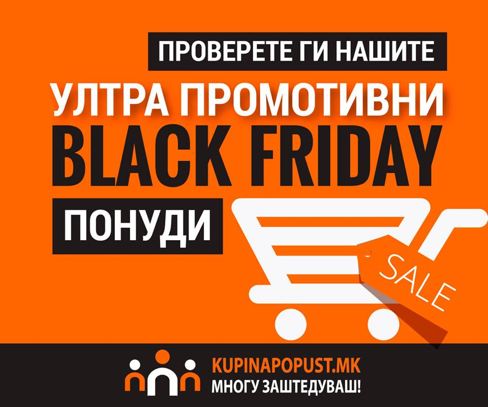 Black Friday - Cyber Monday! Проверете ги нашите ултра промотивни понуди само за Вас - ЦЕЛ ВИКЕНД од 29.11 - 02.12.2019 год.